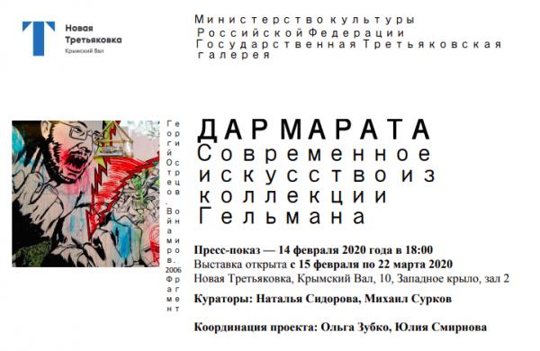 Снимок экрана 2020-02-15 в 14.30.32